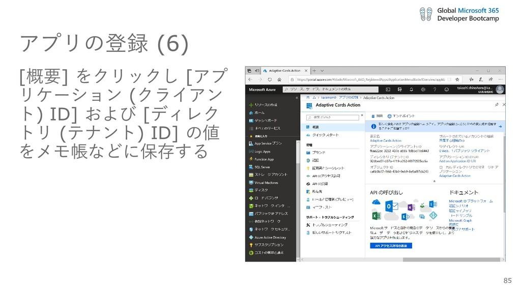 アプリの登録 (6) [概要] をクリックし [アプ リケーション (クライアン ト) ID]...