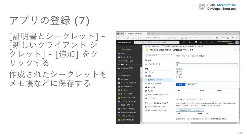 アプリの登録 (7) [証明書とシークレット] - [新しいクライアント シー クレット] -...