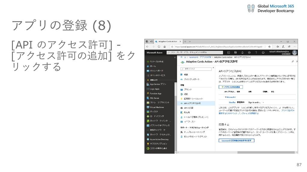 アプリの登録 (8) [API のアクセス許可] - [アクセス許可の追加] をク リックする...
