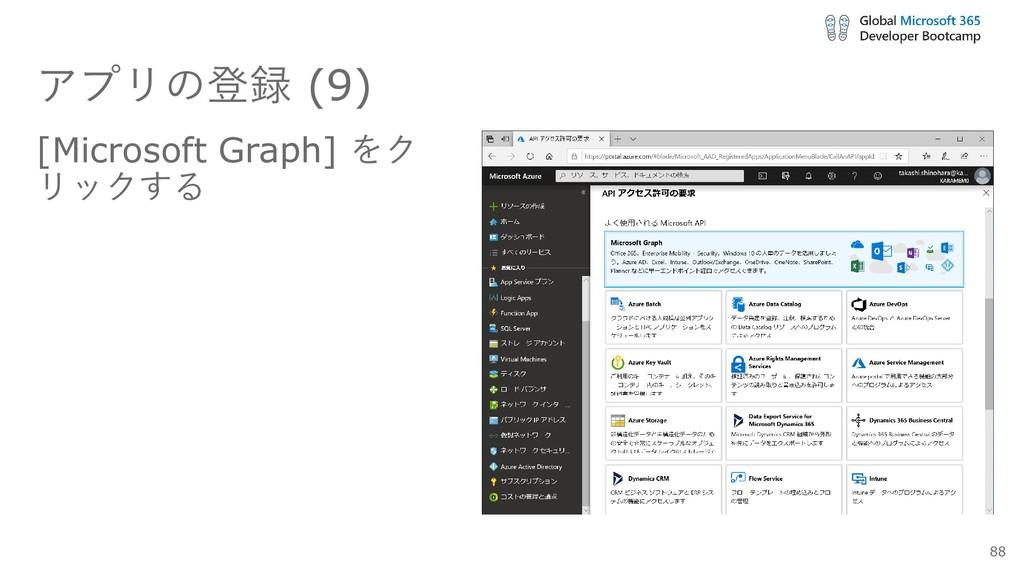 アプリの登録 (9) [Microsoft Graph] をク リックする 88