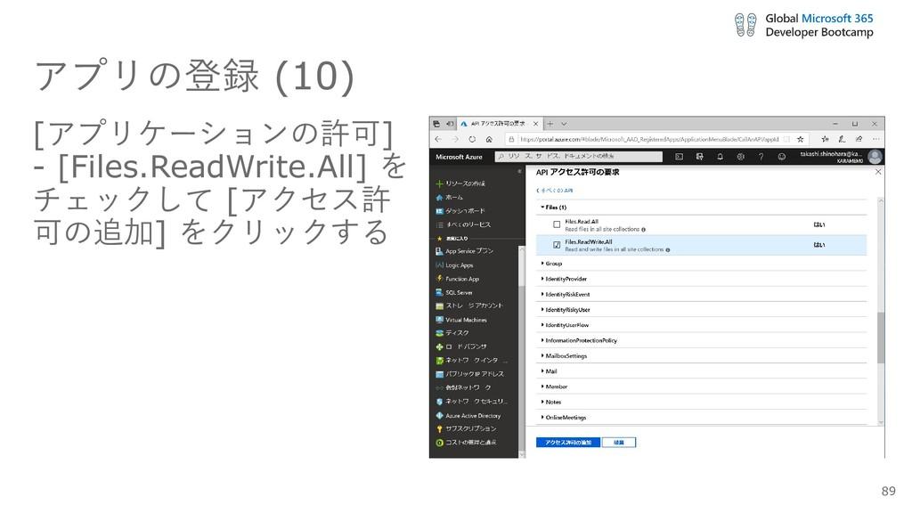 アプリの登録 (10) [アプリケーションの許可] - [Files.ReadWrite.Al...