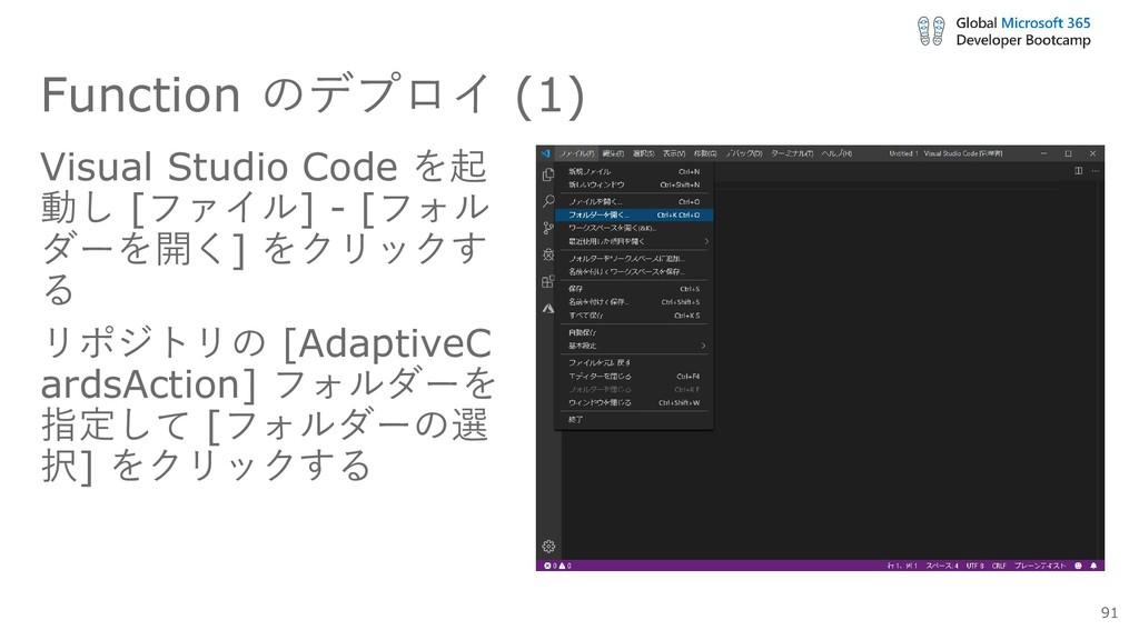 Function のデプロイ (1) Visual Studio Code を起 動し [ファ...