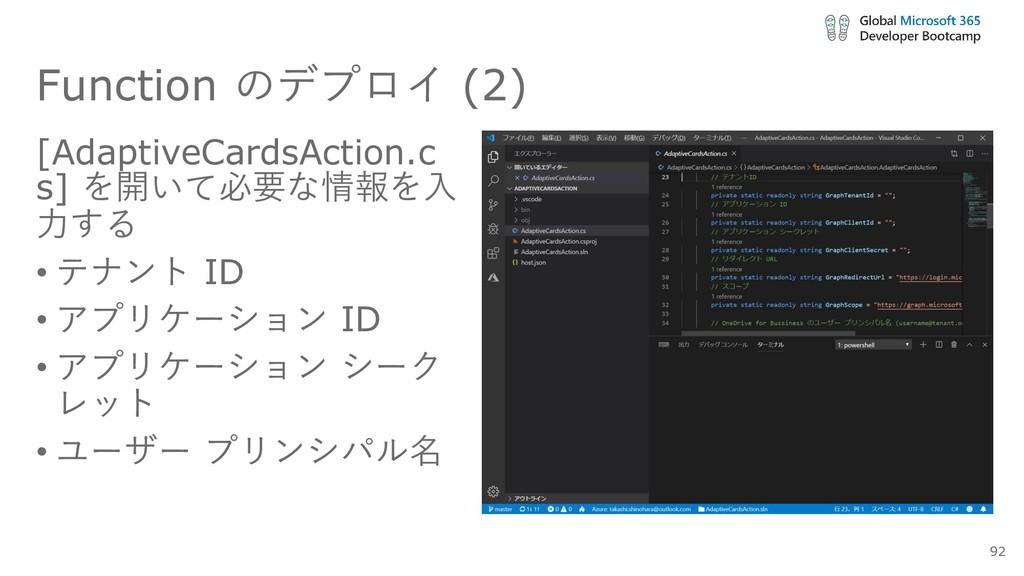 Function のデプロイ (2) [AdaptiveCardsAction.c s] を開...