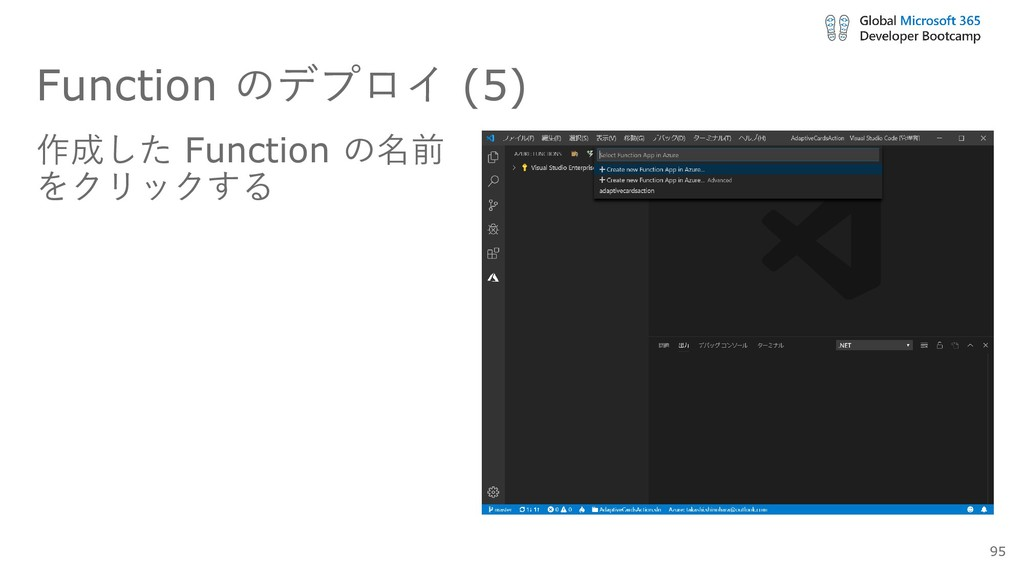 Function のデプロイ (5) 作成した Function の名前 をクリックする 95