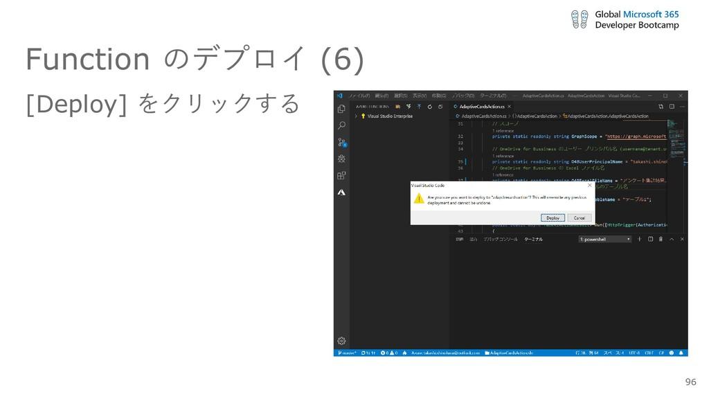 Function のデプロイ (6) [Deploy] をクリックする 96