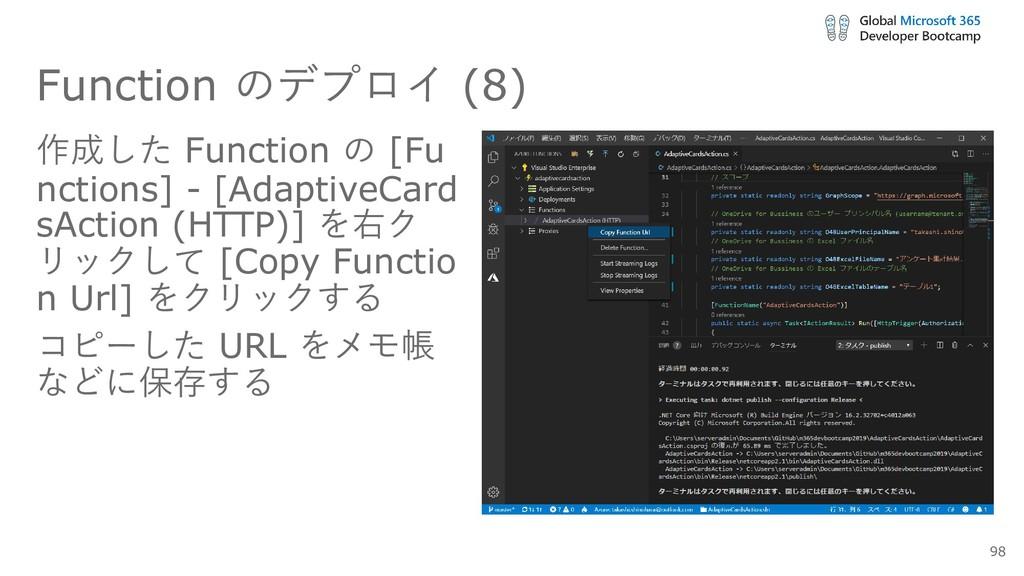 Function のデプロイ (8) 作成した Function の [Fu nctions]...