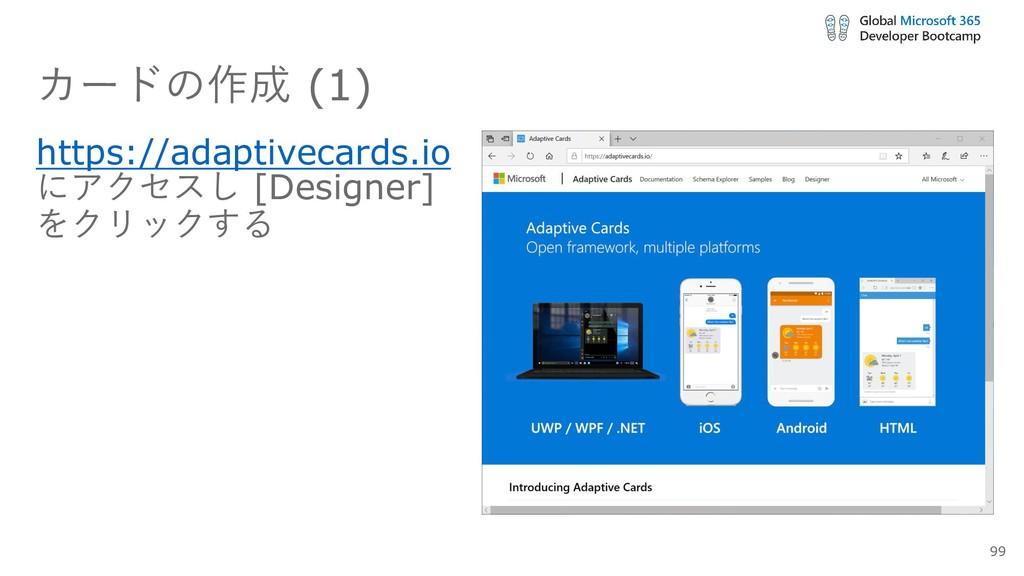 カードの作成 (1) https://adaptivecards.io にアクセスし [Des...