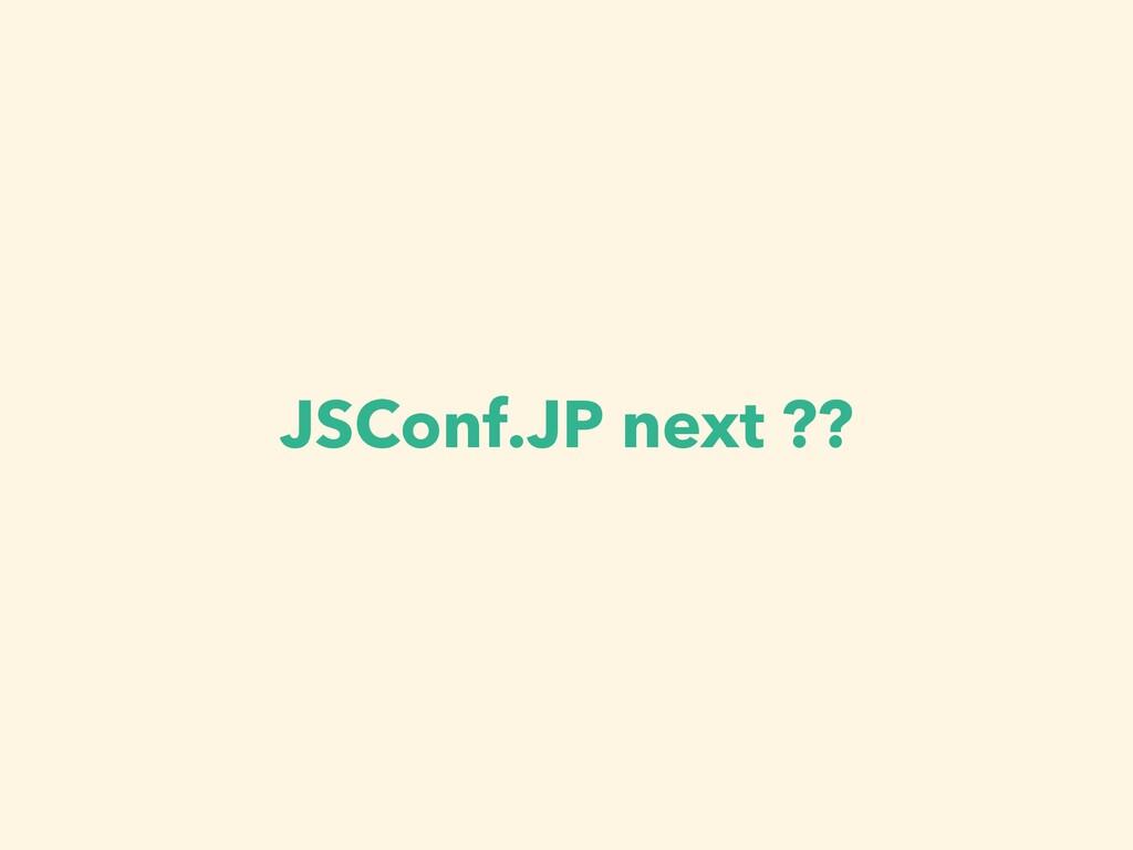 JSConf.JP next ??