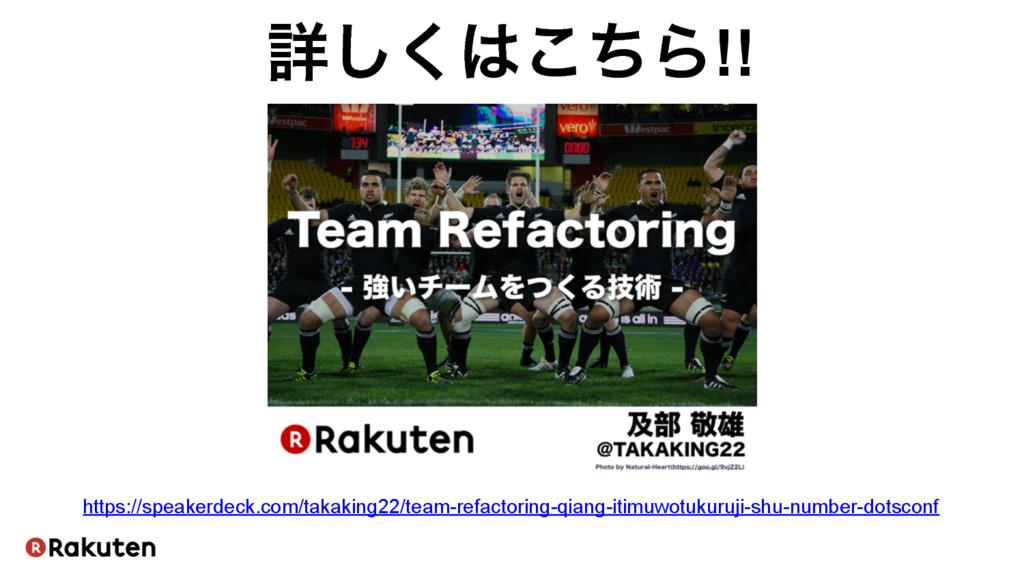 https://speakerdeck.com/takaking22/team-refacto...
