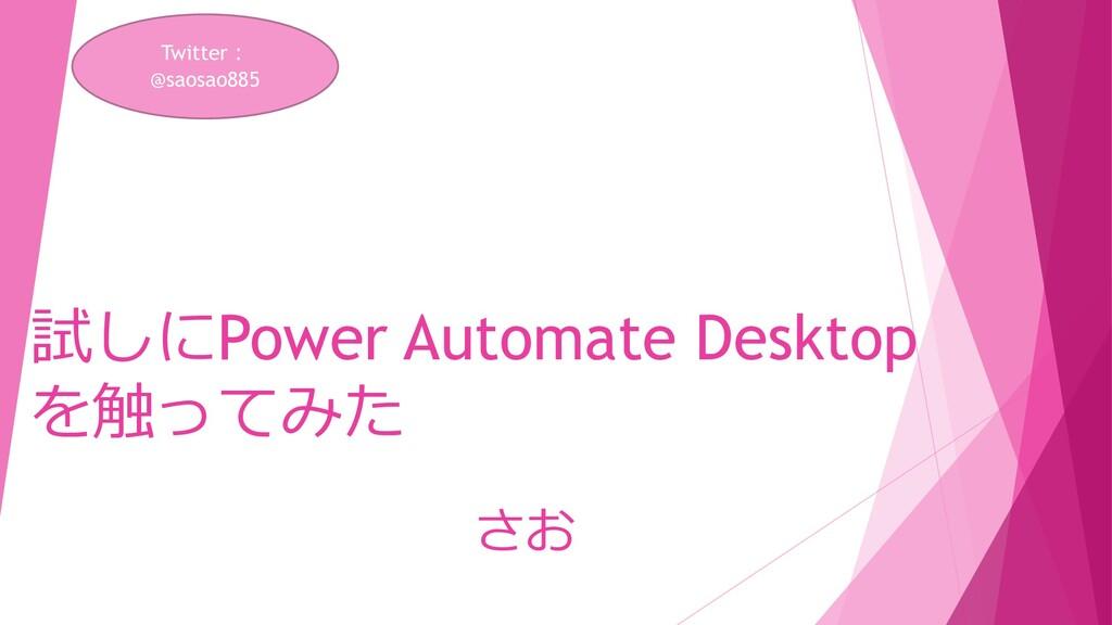 試しにPower Automate Desktop を触ってみた さお Twitter: @s...