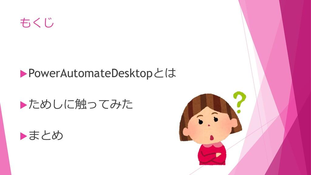 もくじ PowerAutomateDesktopとは ためしに触ってみた まとめ