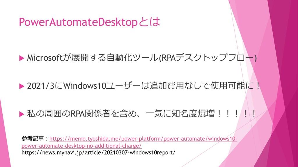 PowerAutomateDesktopとは  Microsoftが展開する自動化ツール(R...