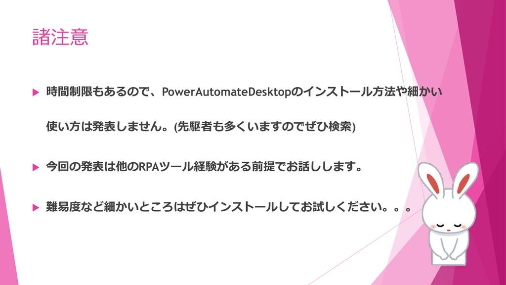 諸注意  時間制限もあるので、PowerAutomateDesktopのインストール方法や細...