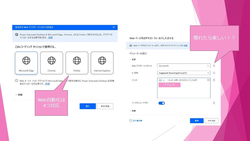 アドレス Web自動化は 4つ対応 慣れたら楽しい!?