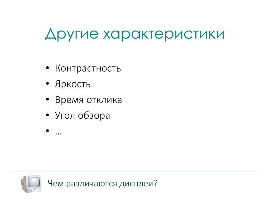 Другие характеристики Чем различаются дисплеи? ...