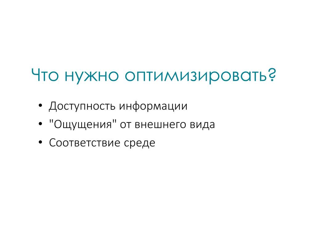 Что нужно оптимизировать? • Доступность информа...