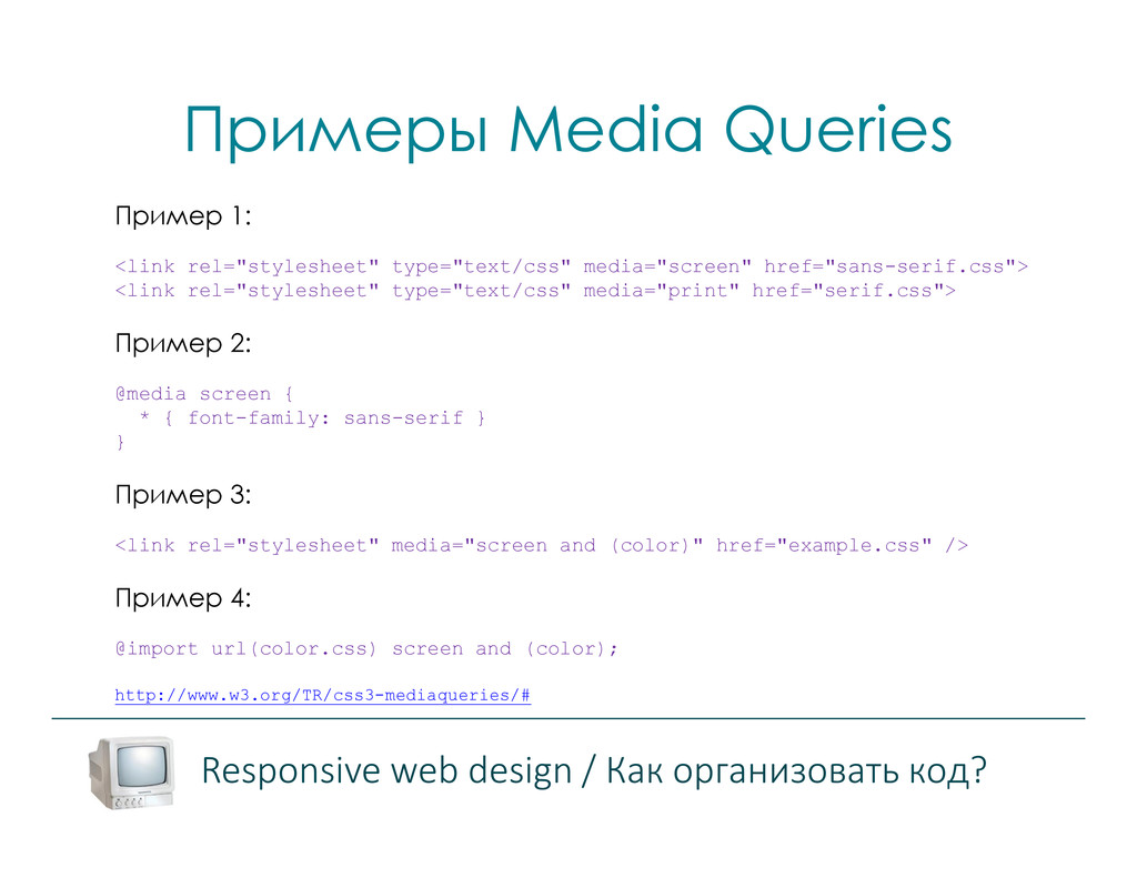 Примеры Media Queries Responsive web design / К...