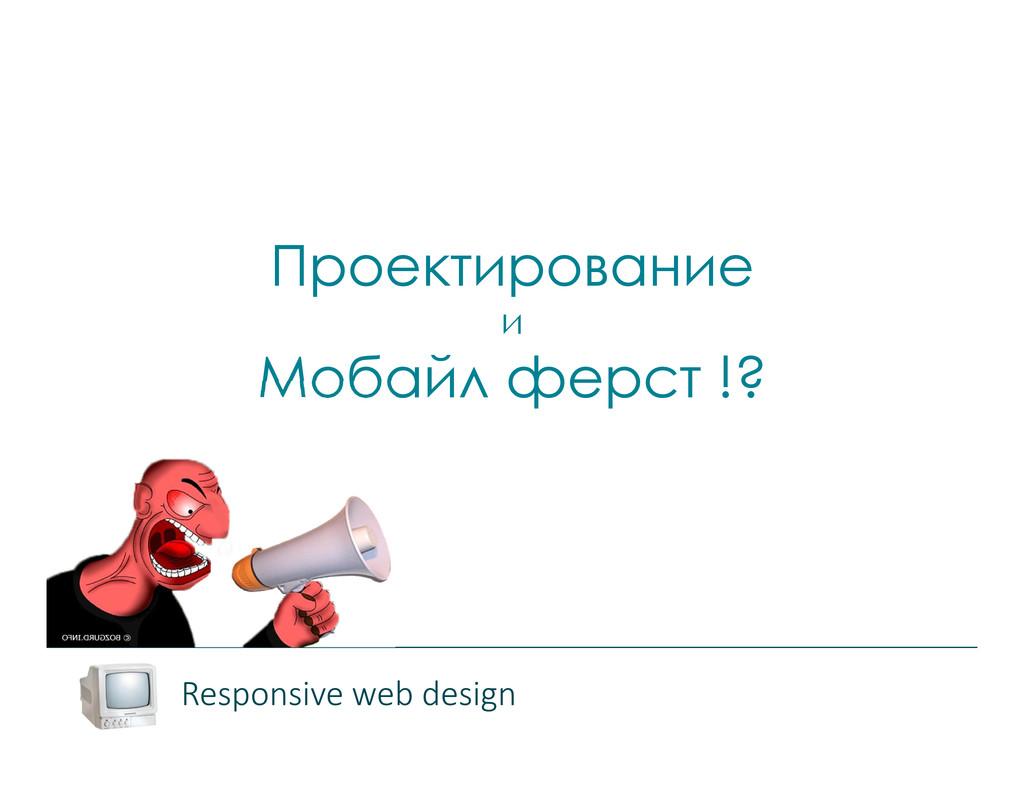Проектирование и Мобайл ферст !? Responsive web...
