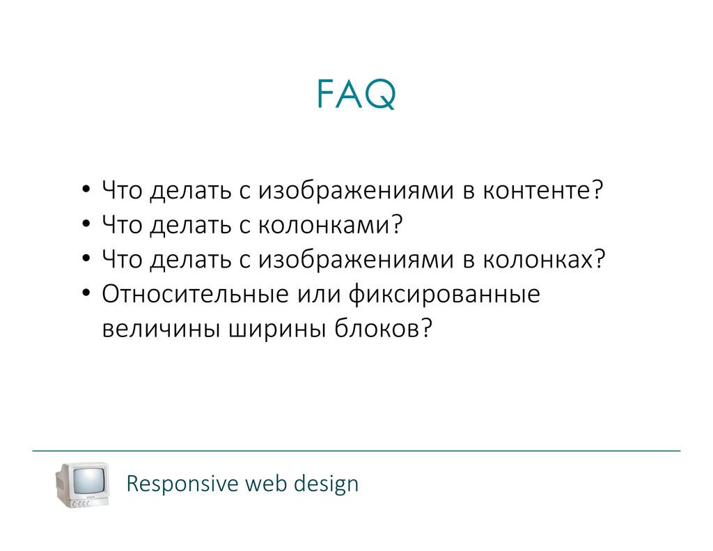 Responsive web design • Что делать с изображени...