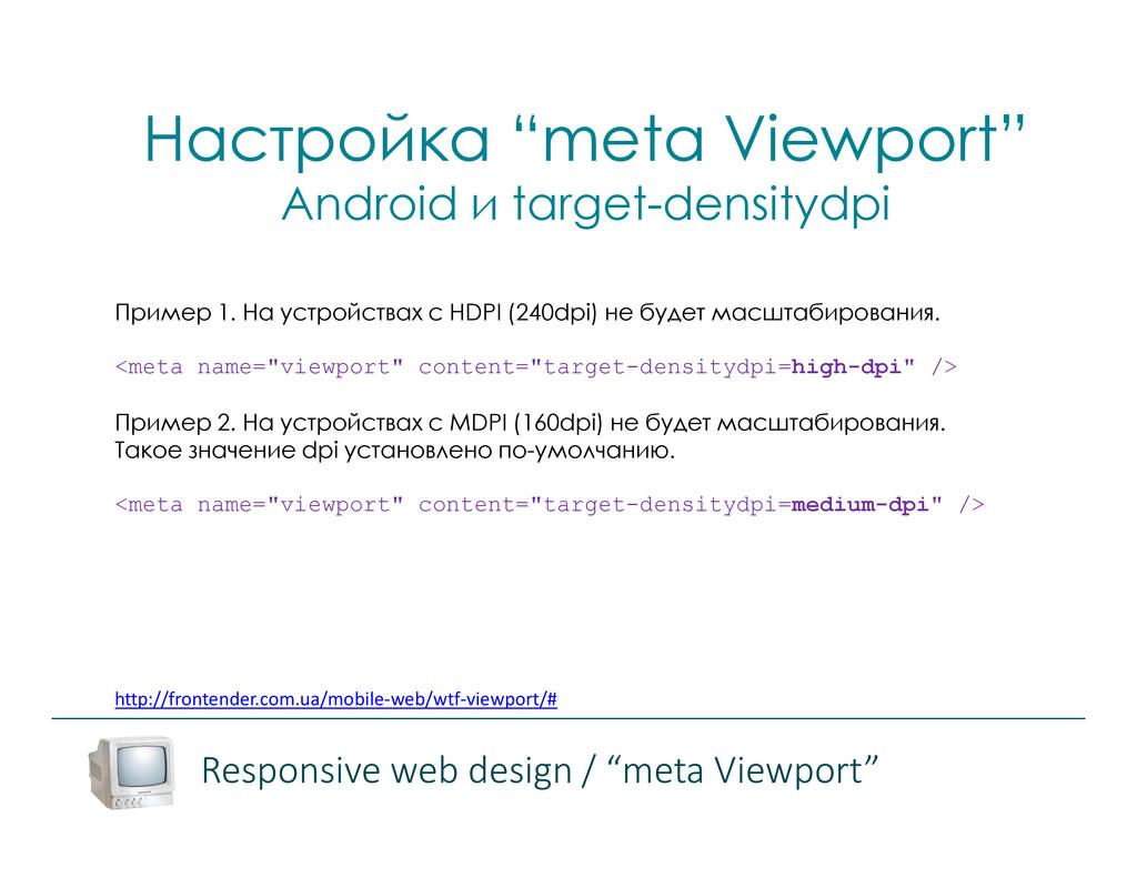 http://frontender.com.ua/mobile-web/wtf-viewpor...