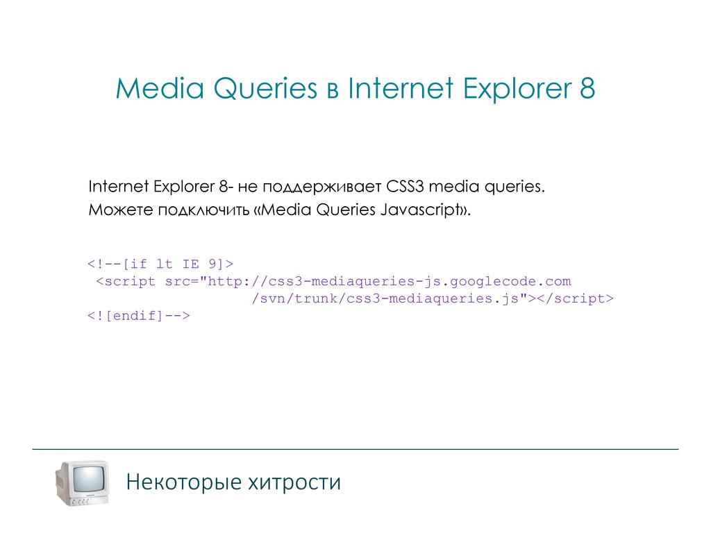 Media Queries в Internet Explorer 8 Некоторые х...