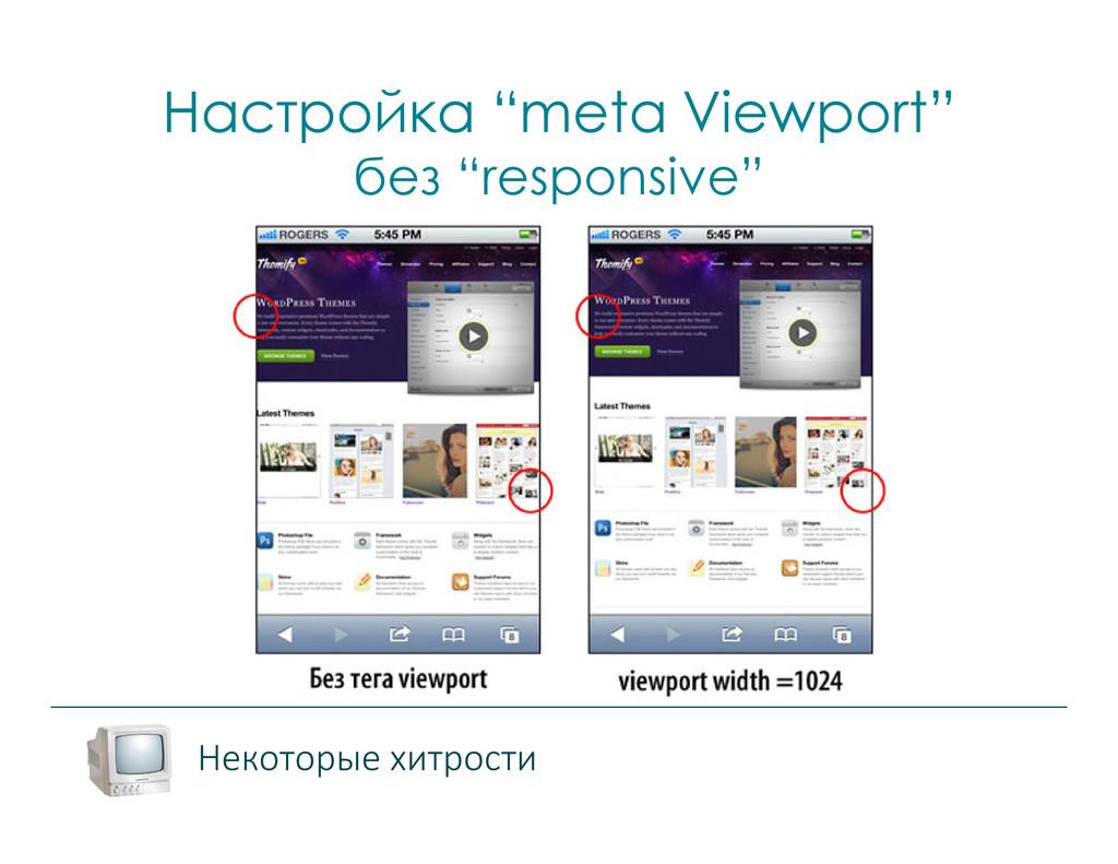 "Настройка ""meta Viewport"" без ""responsive"" Неко..."