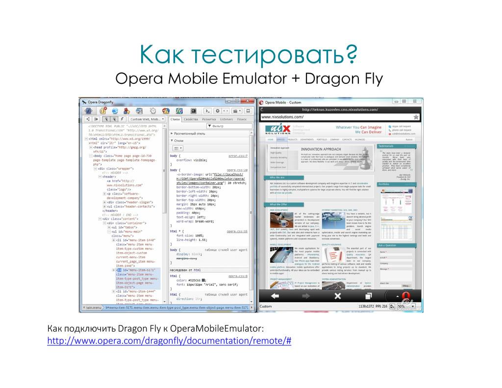 Как тестировать? Opera Mobile Emulator + Dragon...