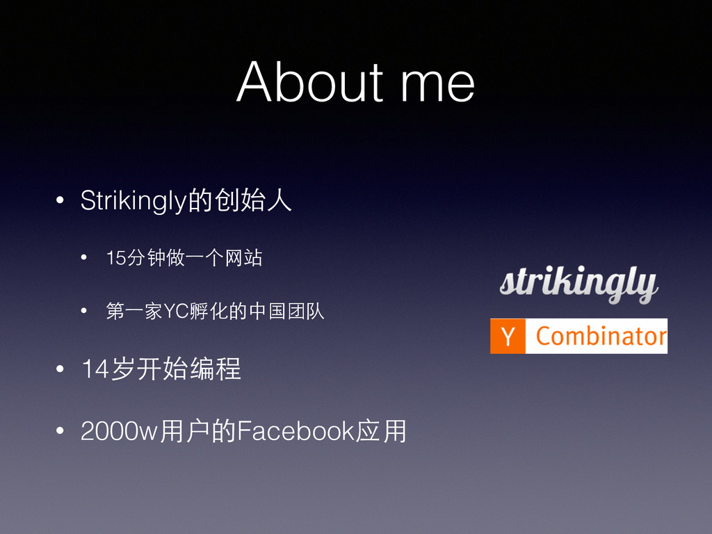 About me • Strikingly的创始⼈人 • 15分钟做⼀一个⺴⽹网站 • 第⼀一...