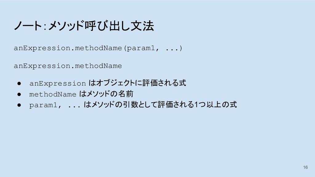 ノート:メソッド呼び出し文法 anExpression.methodName(param1, ...