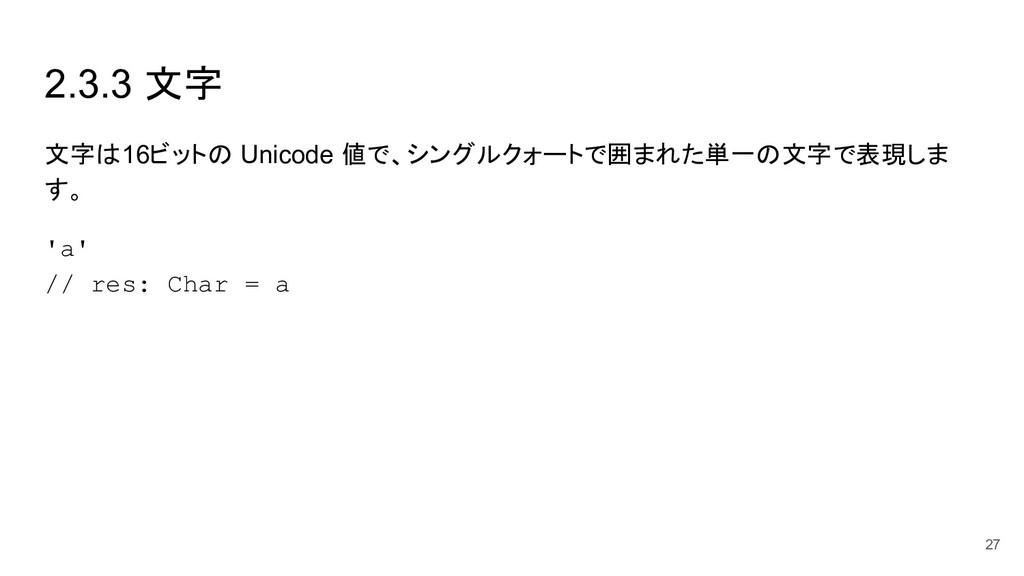 2.3.3 文字 文字は16ビットの Unicode 値で、シングルクォートで囲まれた単一の文...