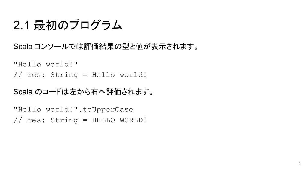 """2.1 最初のプログラム Scala コンソールでは評価結果の型と値が表示されます。 """"Hel..."""