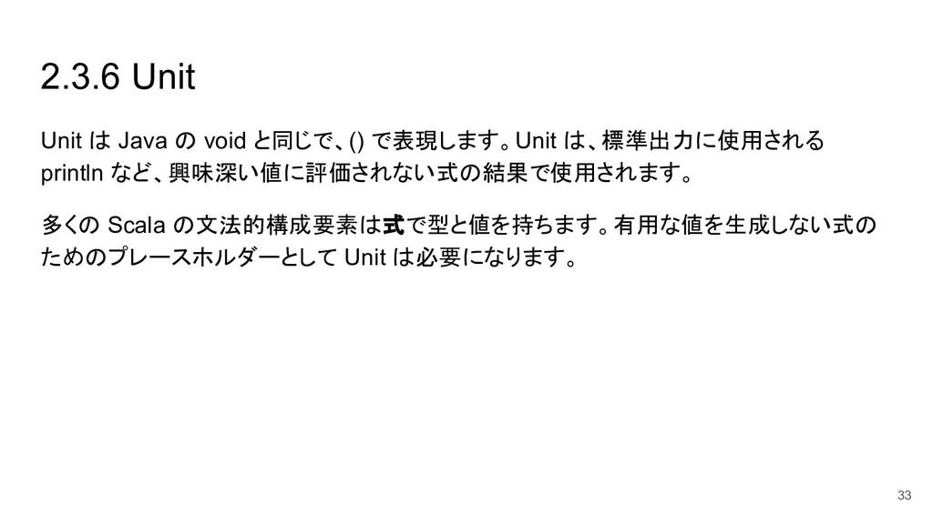 2.3.6 Unit Unit は Java の void と同じで、() で表現します。Un...