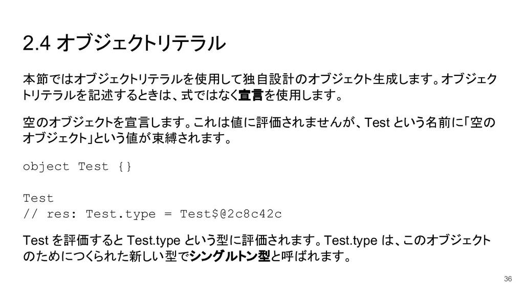 2.4 オブジェクトリテラル 36 本節ではオブジェクトリテラルを使用して独自設計のオブジェク...