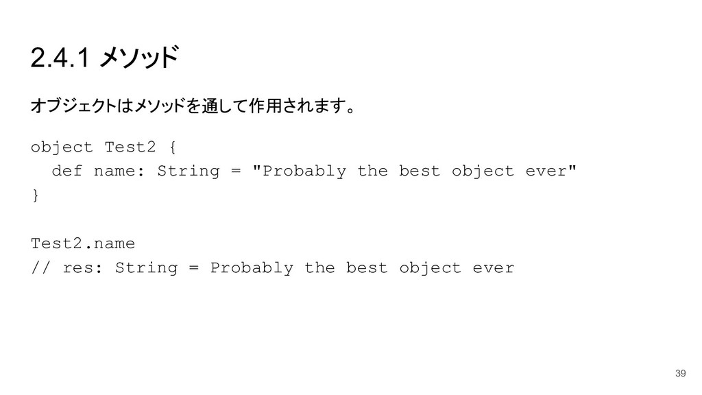 2.4.1 メソッド オブジェクトはメソッドを通して作用されます。 object Test2 ...