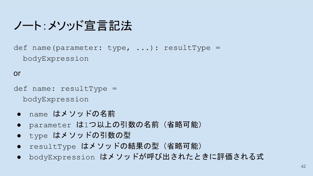 ノート:メソッド宣言記法 def name(parameter: type, ...): re...