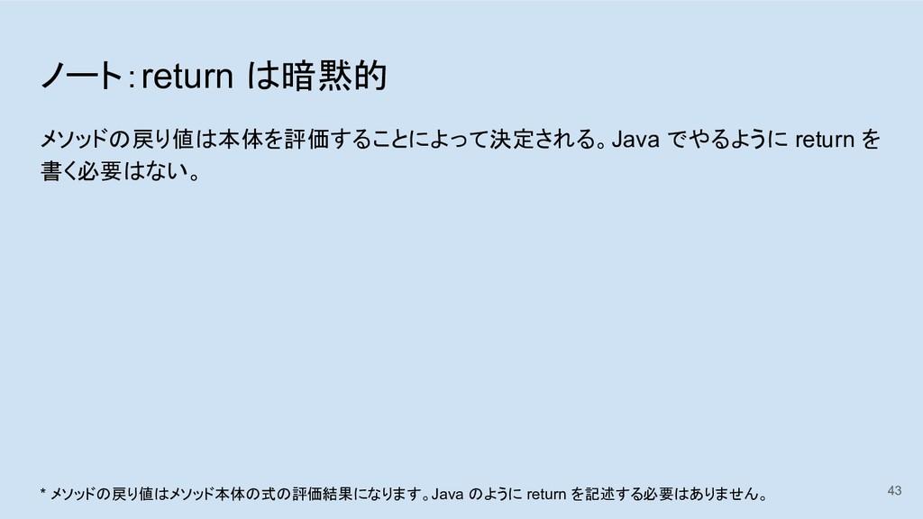 ノート:return は暗黙的 メソッドの戻り値は本体を評価することによって決定される。Jav...