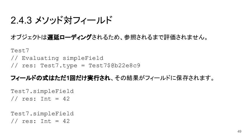 2.4.3 メソッド対フィールド オブジェクトは遅延ローディングされるため、参照されるまで評価...