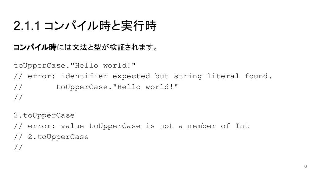 2.1.1 コンパイル時と実行時 コンパイル時には文法と型が検証されます。 toUpperCa...
