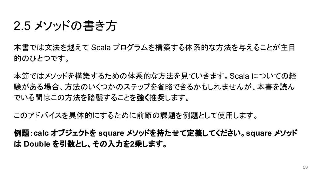 2.5 メソッドの書き方 53 本書では文法を越えて Scala プログラムを構築する体系的な...