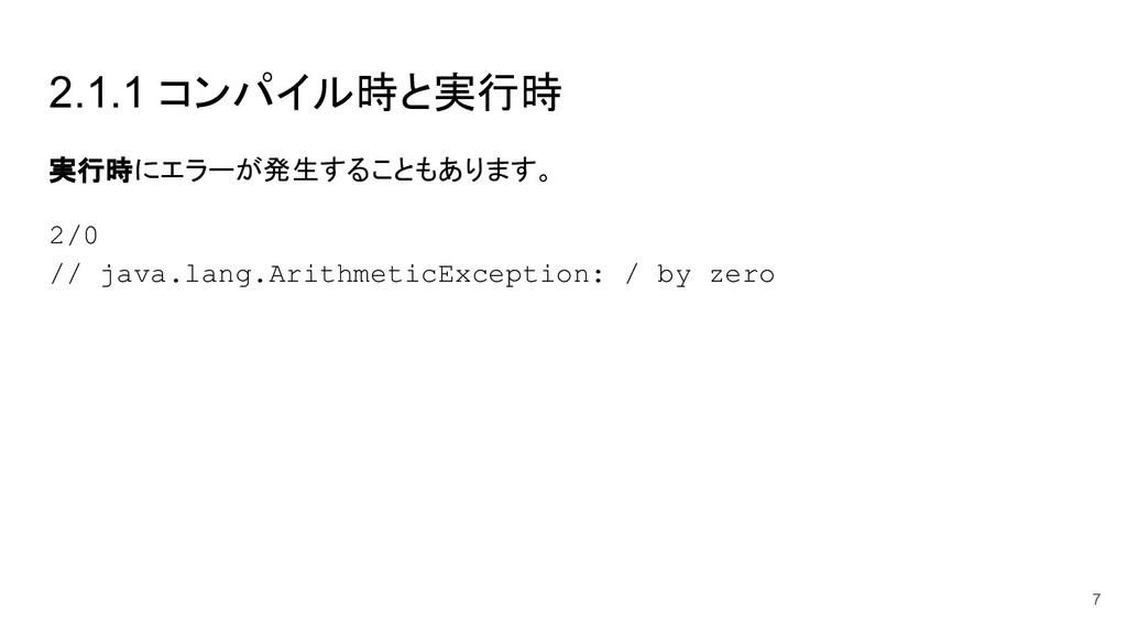 2.1.1 コンパイル時と実行時 実行時にエラーが発生することもあります。 2/0 // ja...