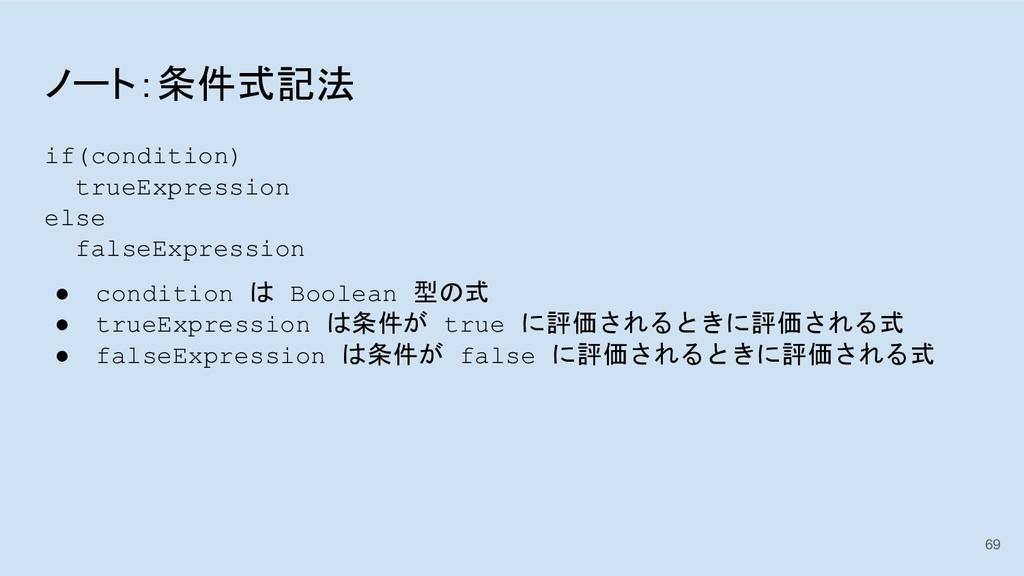 ノート:条件式記法 if(condition) trueExpression else fal...