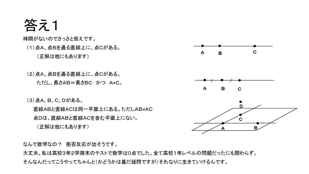 答え1 時間がないのでさっさと答えです。 (1)点A、点Bを通る直線上に、点Cがある。 (正解...