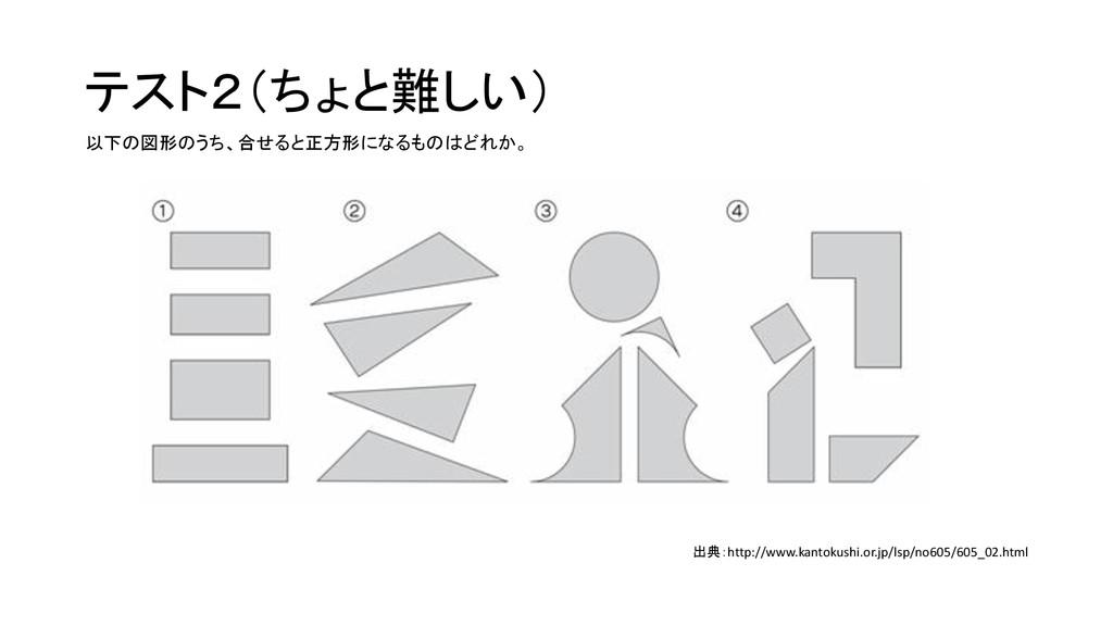 テスト2(ちょと難しい) 以下の図形のうち、合せると正方形になるものはどれか。 出典:http...