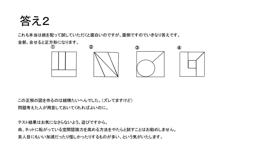 答え2 これも本当は紙を配って試していただくと面白いのですが、面倒ですのでいきなり答えです。 ...