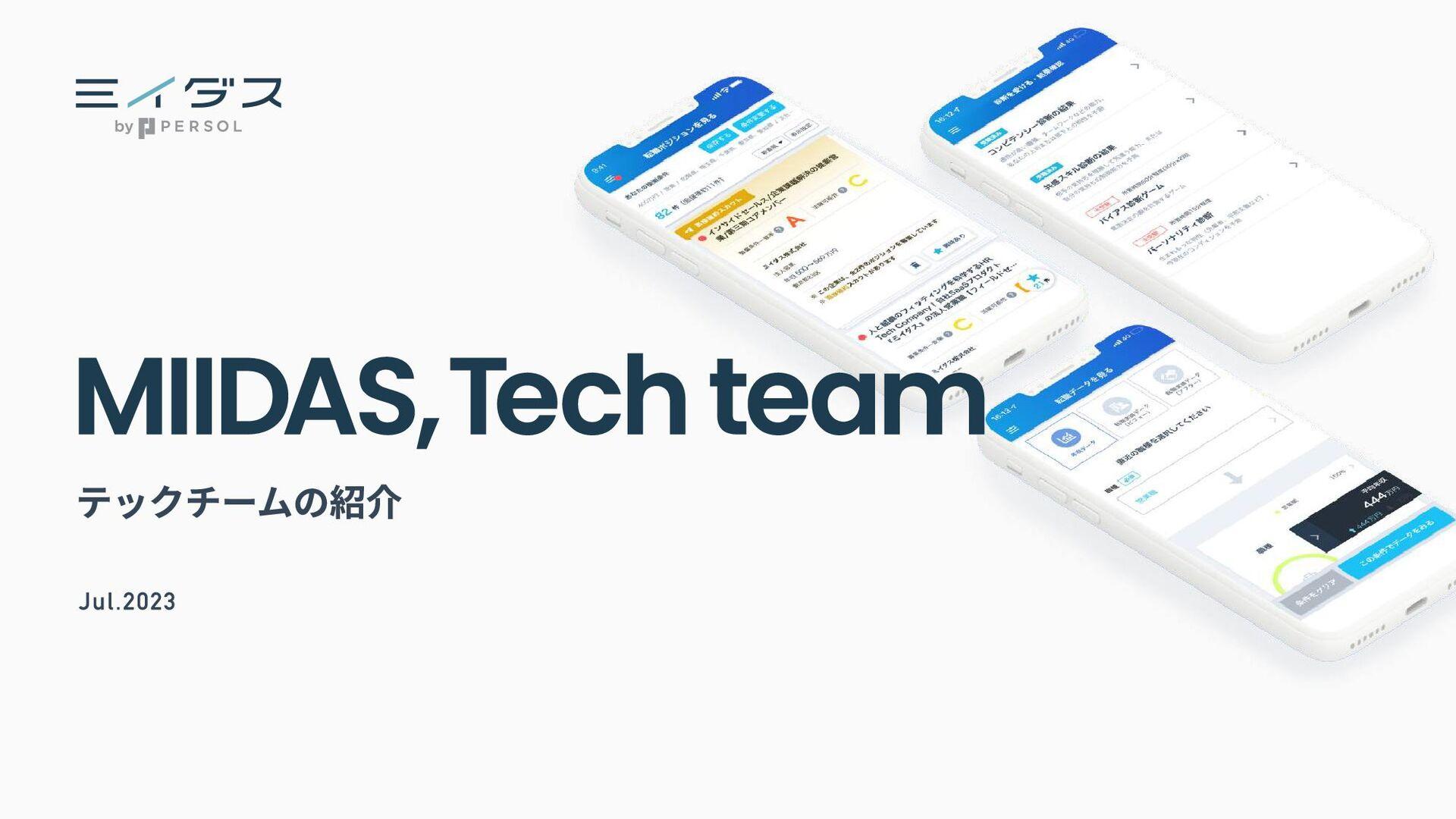 テックチーム紹介 OCT.2021