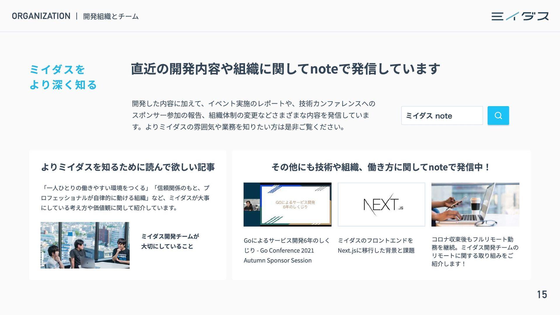 16 MEMBERS メンバー紹介 開発チームリーダー 磯崎さん SIerで証券会社や保険会社...