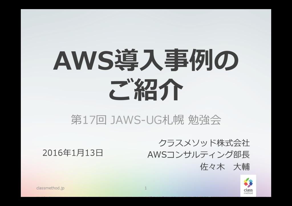 AWS導⼊入事例例の ご紹介 第17回 JAWS-‐‑‒UG札幌 勉強会 classmet...