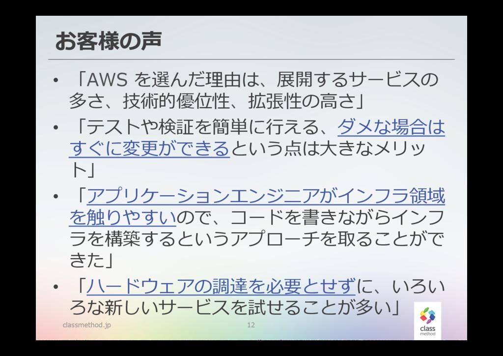 お客様の声 classmethod.jp 12 • 「AWS を選んだ理理由は、展開するサ...