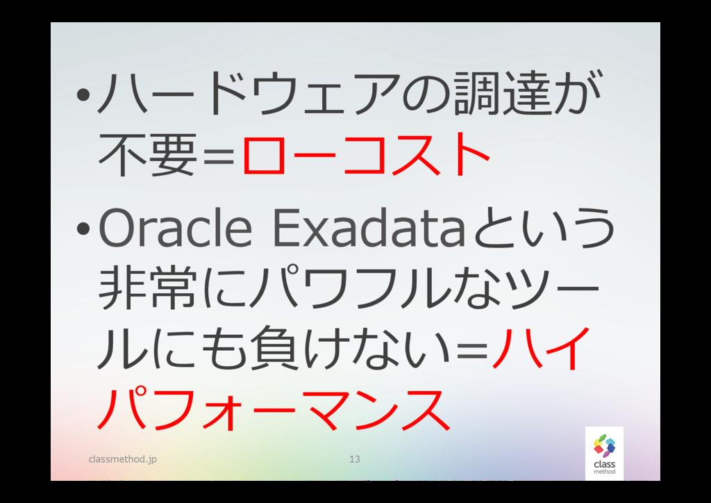 classmethod.jp 13 •ハードウェアの調達が 不不要=ローコスト •Orac...