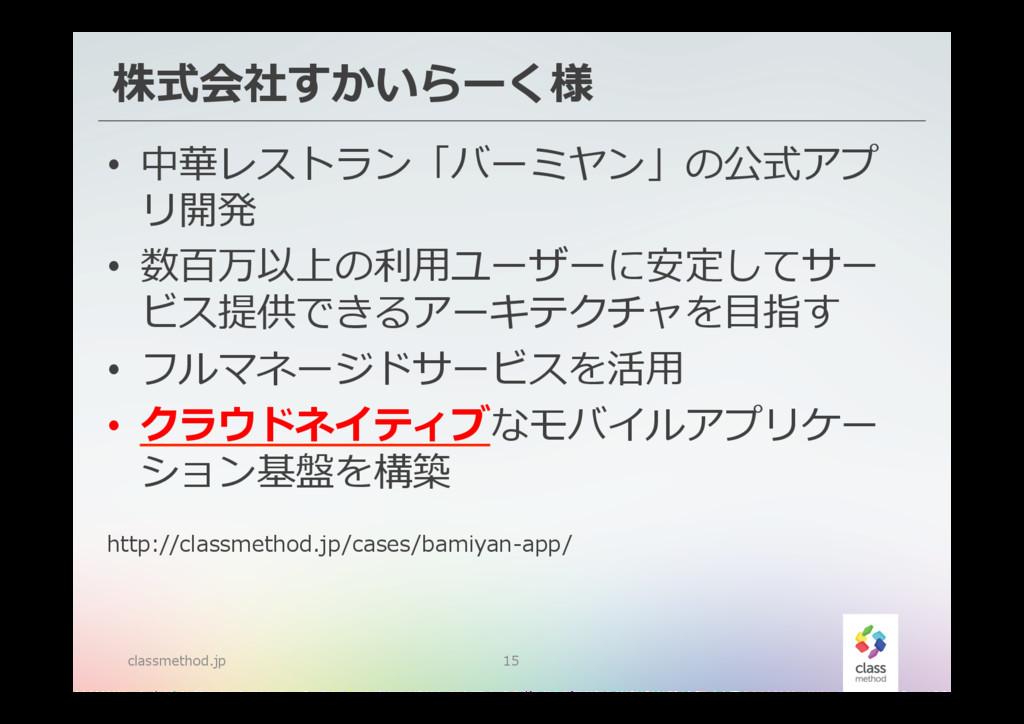 株式会社すかいらーく様 classmethod.jp 15 • 中華レストラン「バーミヤン」...